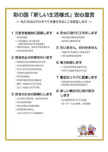 0526新しい生活様式安全宣言_page-0001.jpg