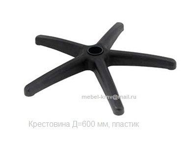 Крестовина 690 основа база 600 мм Россия  690