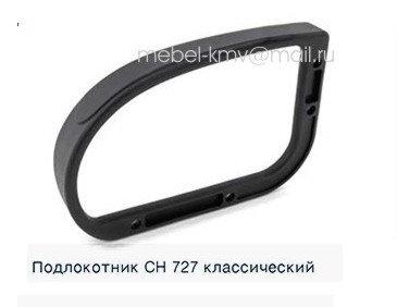 подлокотники 727 Россия штука (1152164)