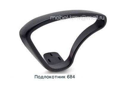 подлокотник 684 Россия штука (1153776)