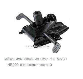 Механизм для кресел руководителя 195х195 мм мультиблок