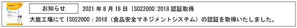 トピックス:ISO22000.jpg