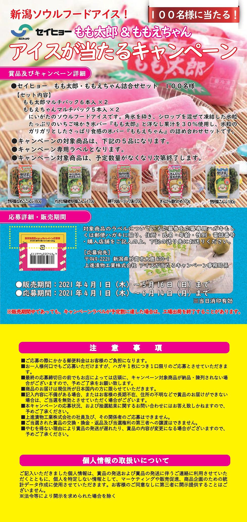 キャンペーン2020:HP用(大ページ)_compressed_page-000