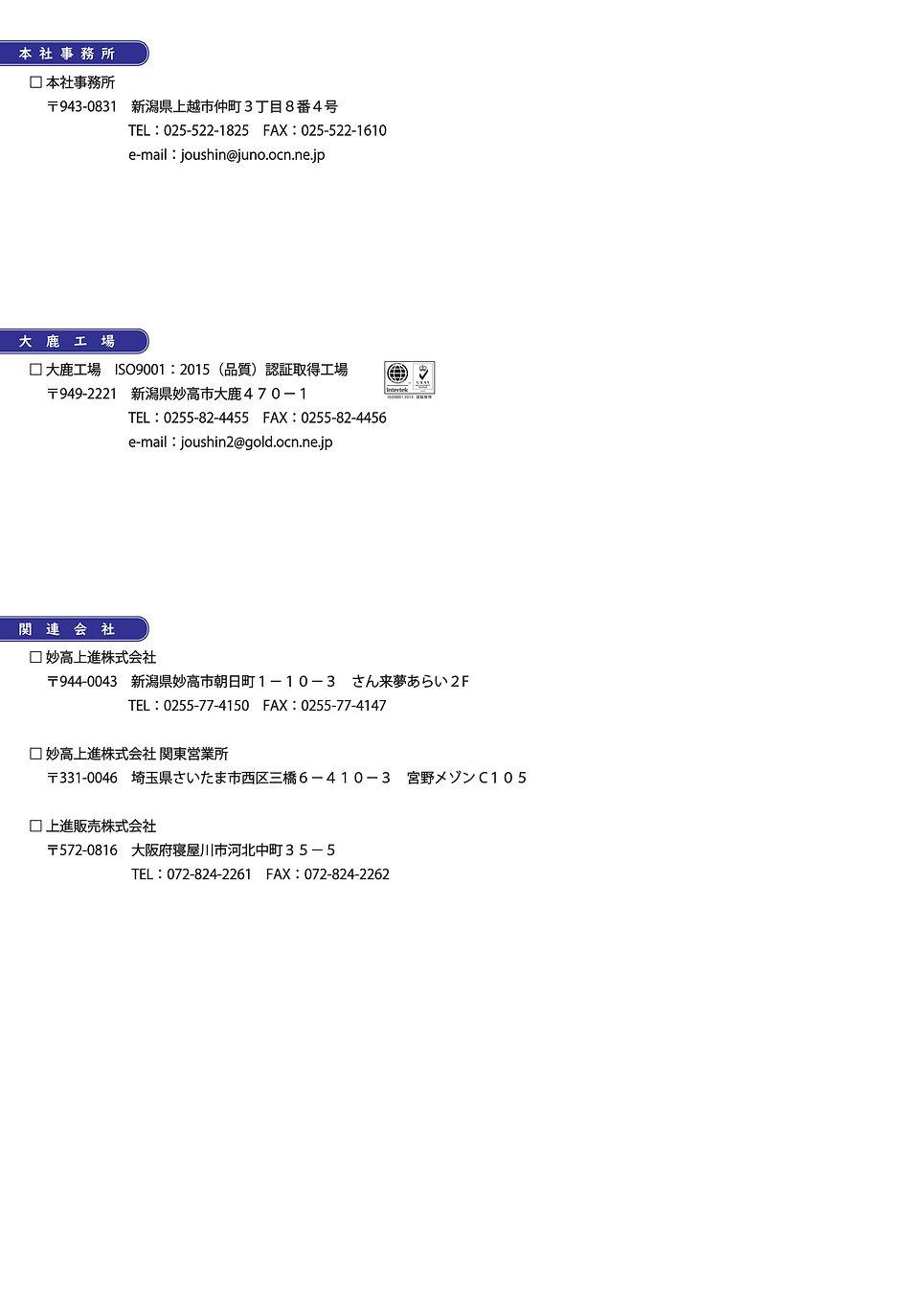 本社・営業所.jpg