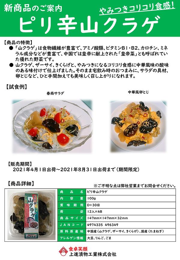 商品案内:ピリ辛山クラゲ(A4サイズ:21.1.28更新).png