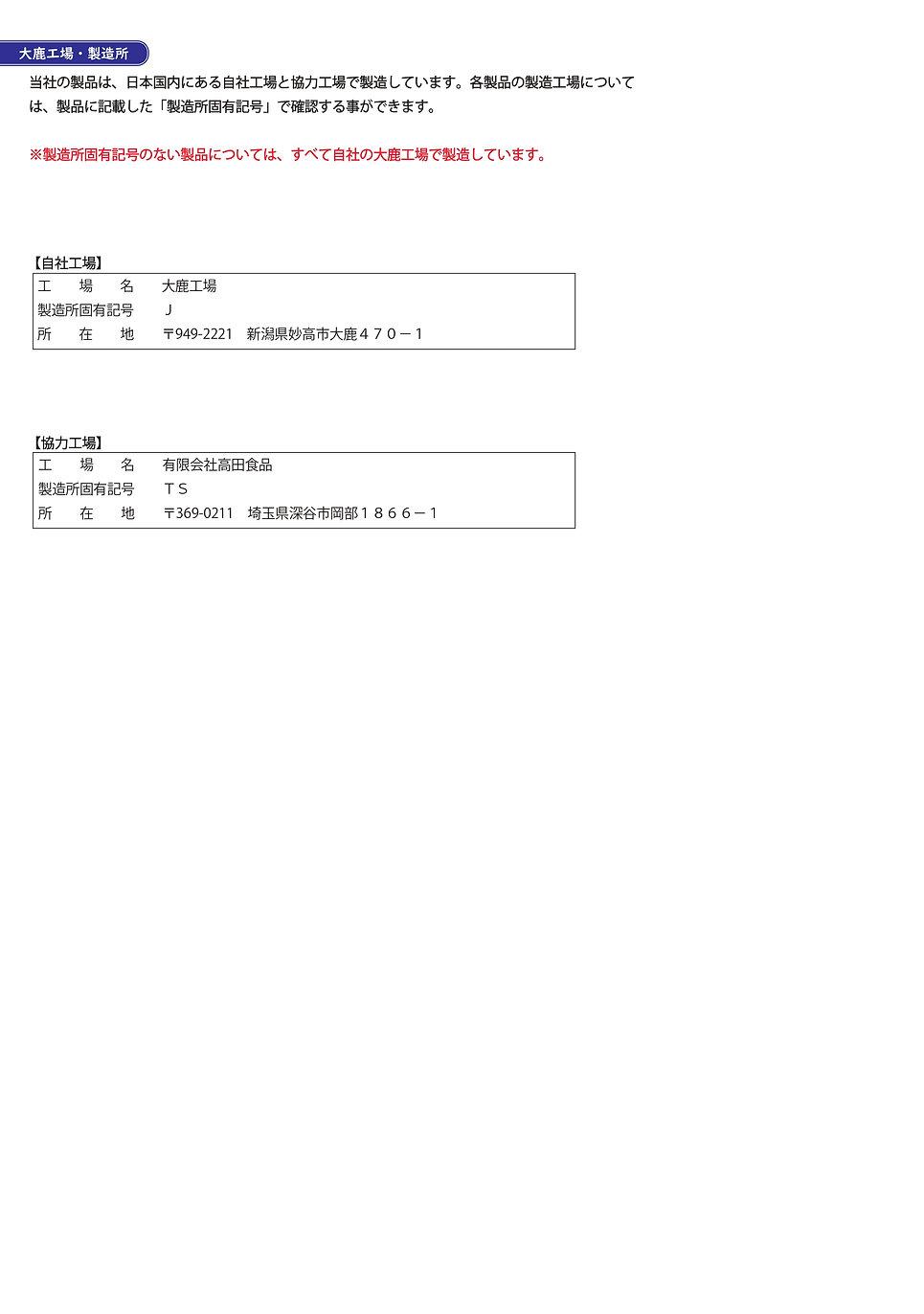 協力工場.jpg