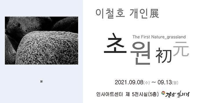 이철호현수막.jpg