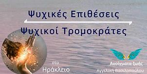 _Σεμινάρια Κρήτη (2).png