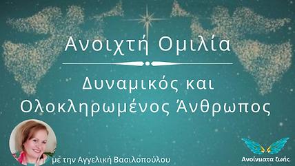_Site Ομιλίες (1).png