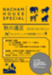 ナーハムスペシャル遠足 いしかわ動物園_page-0001.jpg