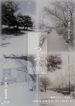 『ふつう(仮)』フライヤーオモテ.jpg