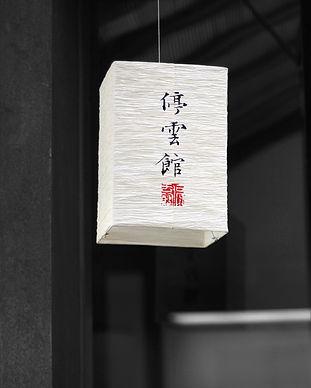 Chinese%20paper%20lantern_edited.jpg