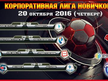 4 тур Лиги Новичков