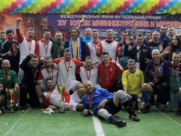 XV Кубок Машиностроения и Металлургии