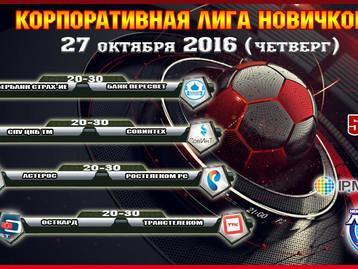 5 тур Лиги Новичков