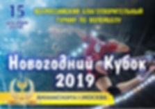 Privyu_k_Zimnemu_kubkupo_volebolu.jpg