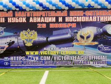 III Кубок Авиации и Космонавтики