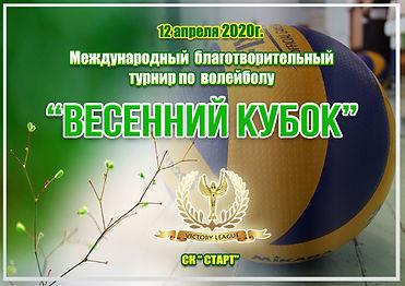 Rassylka_voleybol (1).jpg
