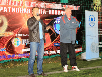 1 тур Лиги Новичков