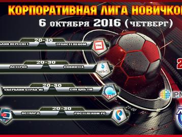 2 тур Лиги Новичков