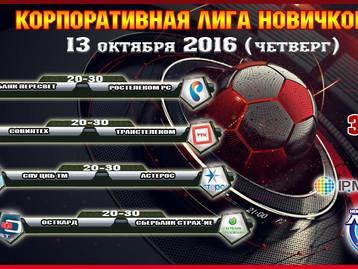 3 тур Лиги Новичков