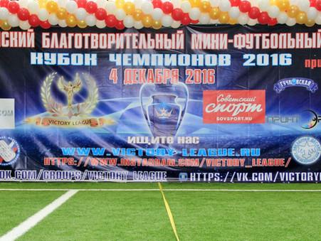 Кубок Чемпионов 2016