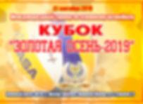 Obschaya_Kubok_Zolotaya_Osen-2019.jpg