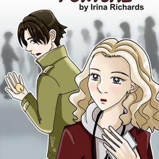 Fortune-by-Irina-Richards-cover.jpg