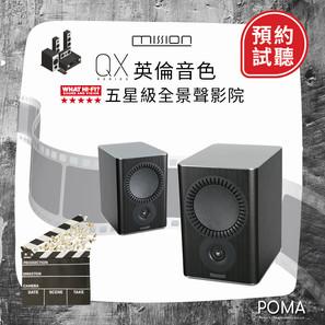 【MISSION QX 英倫音色體驗】 全景聲影院 + 立體聲網絡串流