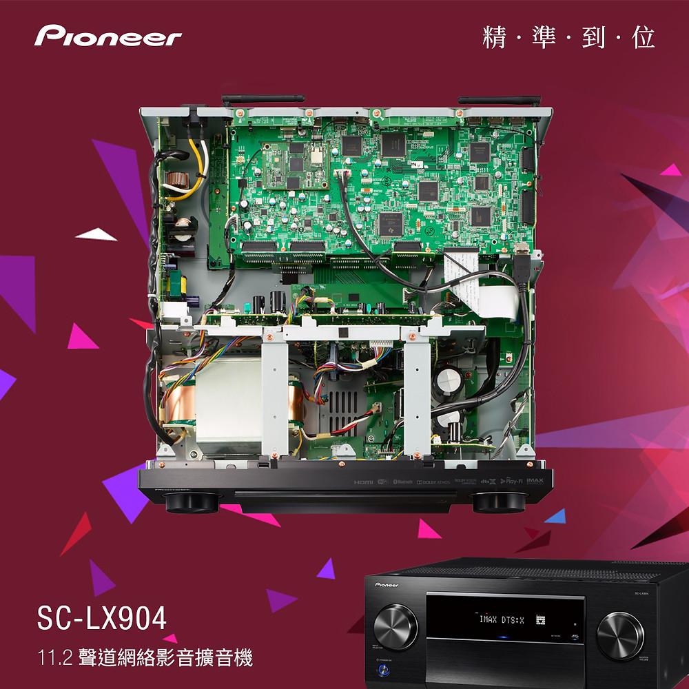 精準極致,狠勁到位 Pioneer SC-LX904 | 11.2 聲道旗艦網絡 AV 擴音機 | MCACC Pro | IMAX Enhanced | Roon Tested