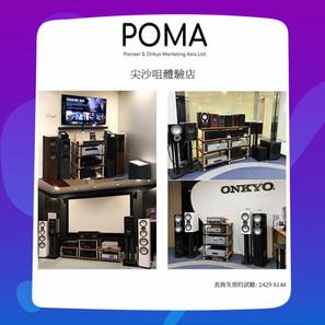 POMA 全面提升影音迷體驗 官方網站 + 網店 + 尖沙咀體驗店正式開張