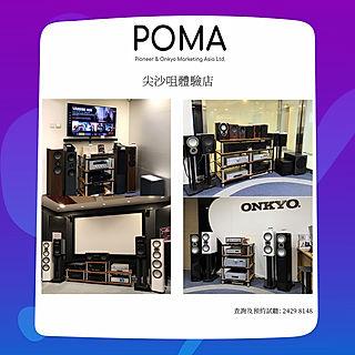 POMA 陳列室及專業試音室  查詢及預約試聽:2429 8148