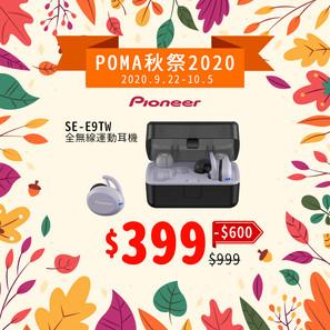 【POMA 秋祭 2020】Pioneer 耳機激減 | $399 (原價 $999) SE-E9TW 全無線運動耳機