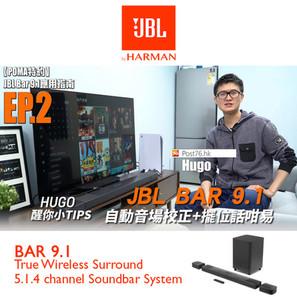 [Post76] Hugo醒你小Tips: JBL BAR 9.1應用指南 - 接駁 WiFi,  Auto Cal喇叭擺位, eARC出Netflix Dolby Atmos