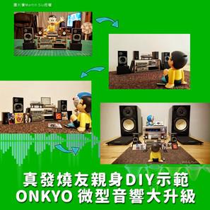真發燒友親身 DIY 示範 ONKYO Audio Miniature 微型音響大升級
