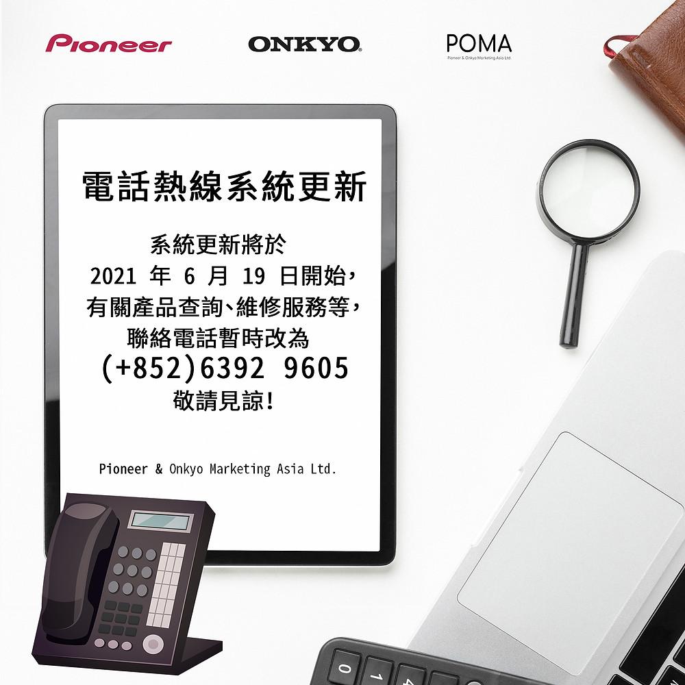 POMA 電話熱線系統更新有關產品查詢、維修服務等,聯絡電話暫時改為 +852 6392 9605。敬請見諒!
