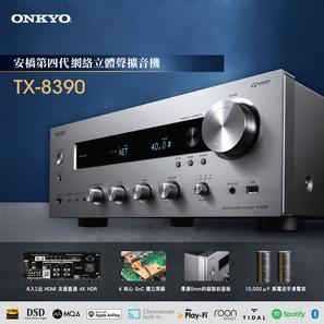 Onkyo 推出第四代網絡立體聲擴音機系列旗艦作 TX-8390