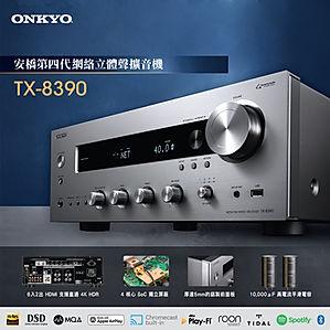 Onkyo TX-8390 第四代網絡立體聲擴音機系列旗艦作