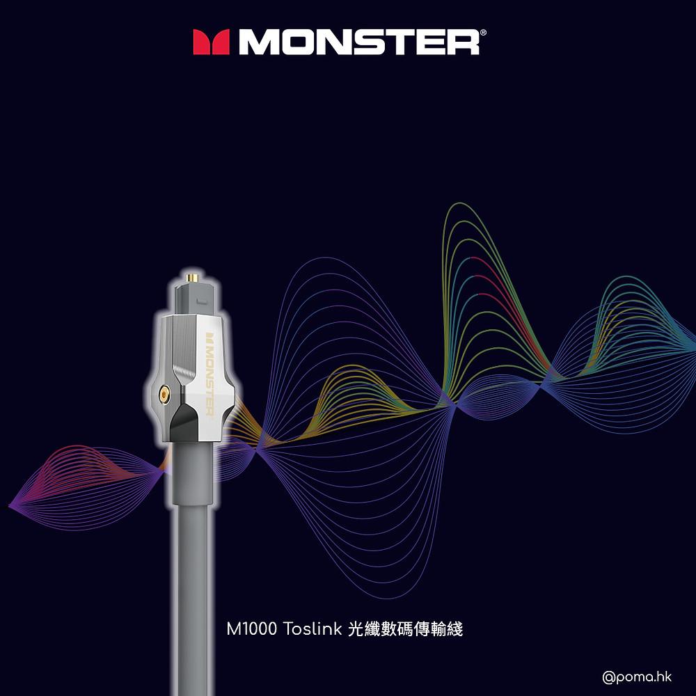 Monster 怪獸線 M1000 Toslink 光纖數碼傳輸線