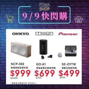 POMA SHOP 9/9 快閃購  免運費搶購精選產品!
