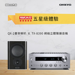 【五星級兩聲道 Hi-Fi 組合】Onkyo TX-8390 X Mission QX-2 喇叭 | 預約試聽