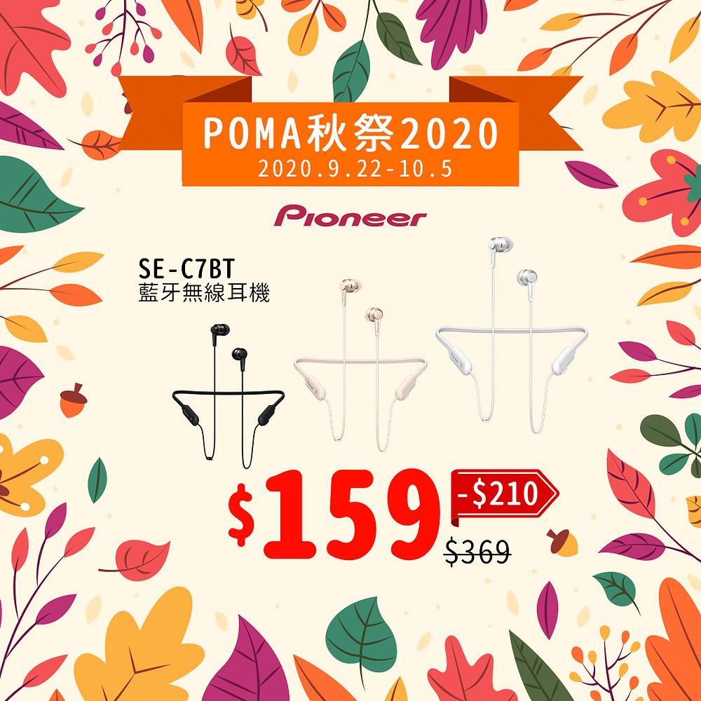 【POMA 秋祭 2020】Pioneer 耳機激減
