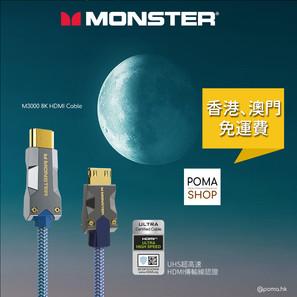 Monster 怪獸線 M3000 系列首獲 UHS 超高速 HDMI 傳輸線官方認證,全面對應 HDMI 2.1 功能 | 8K | 4K | eARC | Dynamic HDR