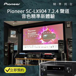 預約試聽 Pioneer SC-LX904 7.2.4 聲道‧音色精準新體驗 | 快狠準 | 家庭影院