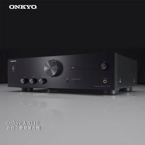 人氣超抵玩立體聲擴音機推介: Onkyo A-9110 黑魂版 | 適合音響新手 | 入門用家 | 預約試聽
