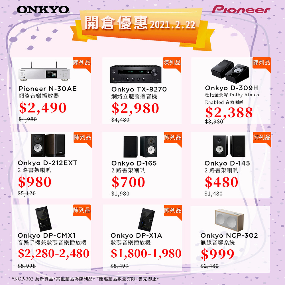 POMA 開倉優惠 2021.2.22 Pioneer, Onkyo 激減