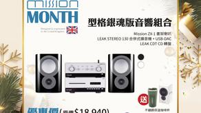 MISSION Month 冬日三重賞   音響組合優惠   大送禮品   反應熱烈,優惠延長至2月10日!