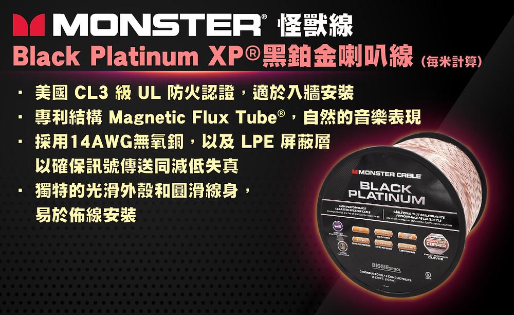 Monster 怪獸線 Black Platinum XP®黑鉑金喇叭線