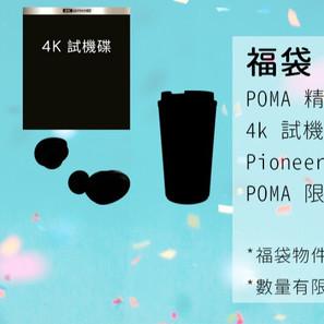 POMA 網店 + Showroom 一周年賞 | 凡購買正價產品滿 $8,000,可獲贈 POMA 福袋乙個
