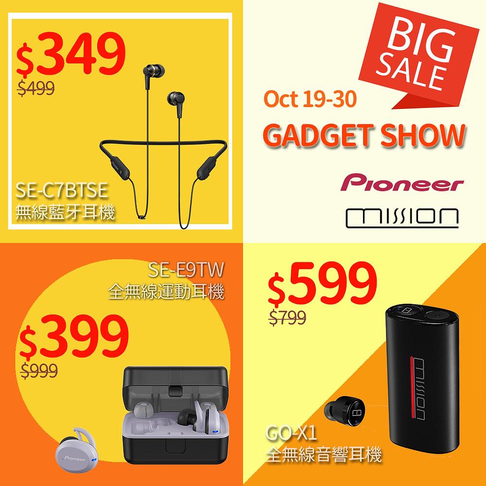 【GADGET SHOW】Pioneer, Mission 耳機激減